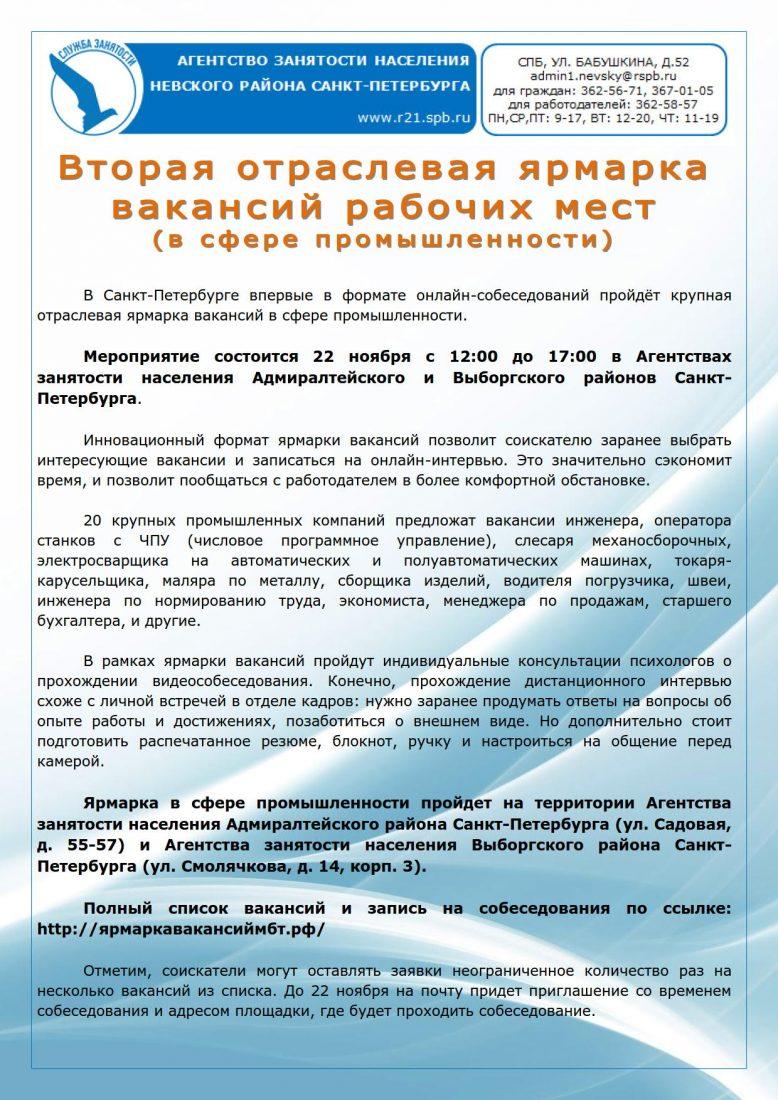 1Объявление ЯВ промышл 22.11.18