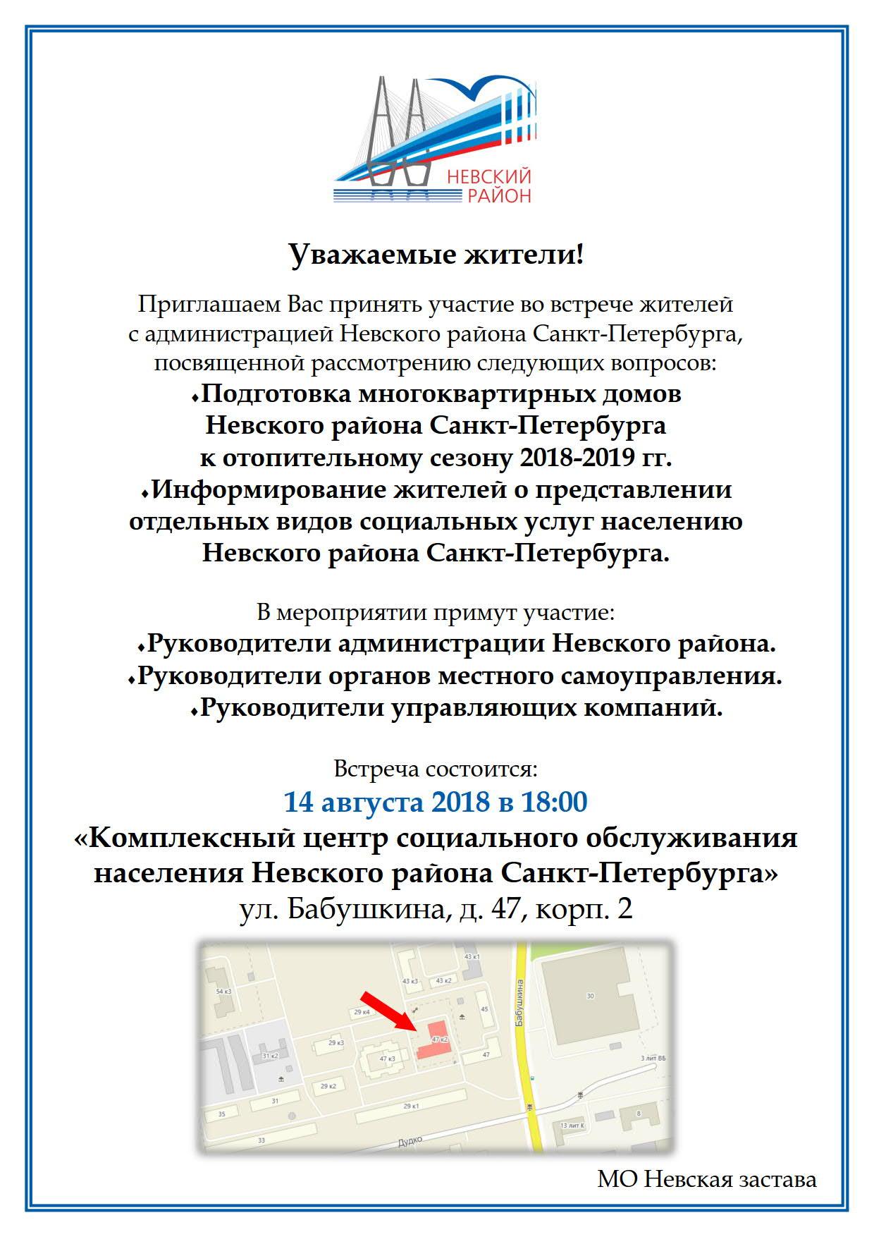 49 Невская застава_1