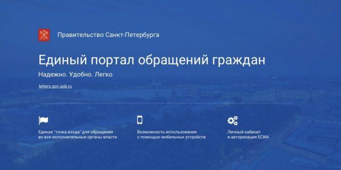Баннер letters.gov.spb.ru (1280х640) ГОТОВО