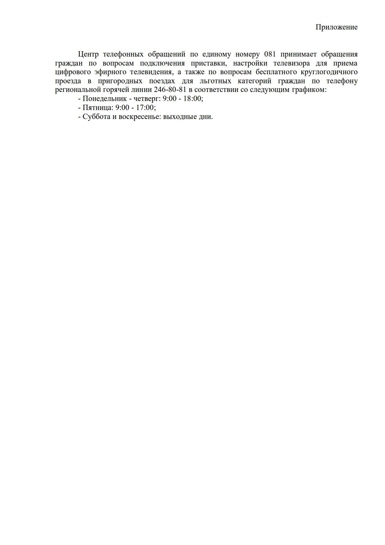 КИС комитетам и администрациям_1