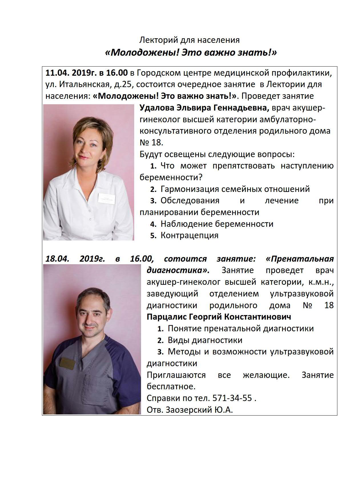 Лекторий для молодоженов 11 апреля 2019г._1