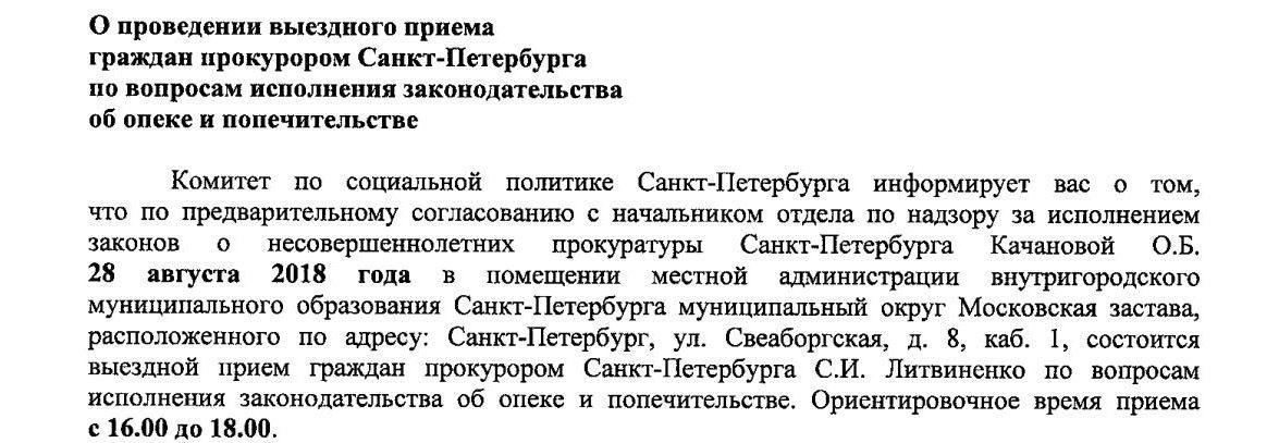 ОМС_прием граждан прокурором СПб_1