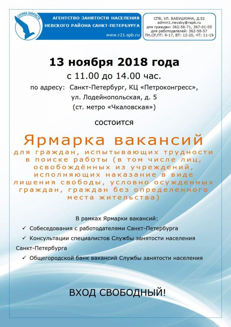 Объявление ЯВ для ИТПР 13.11.18_1