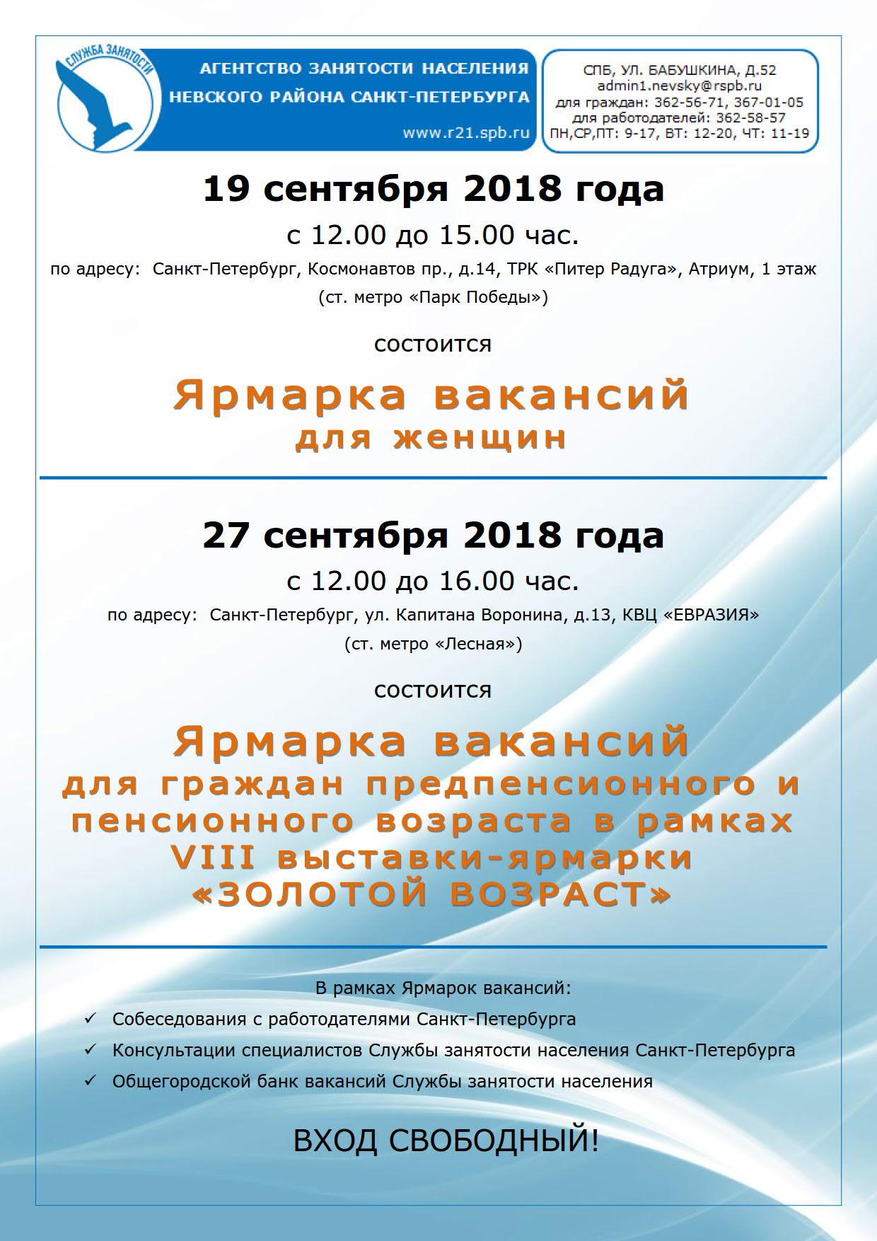 Объявление ЯВ для женщин 19.09.18 и пенсионеров 27.09.18_1