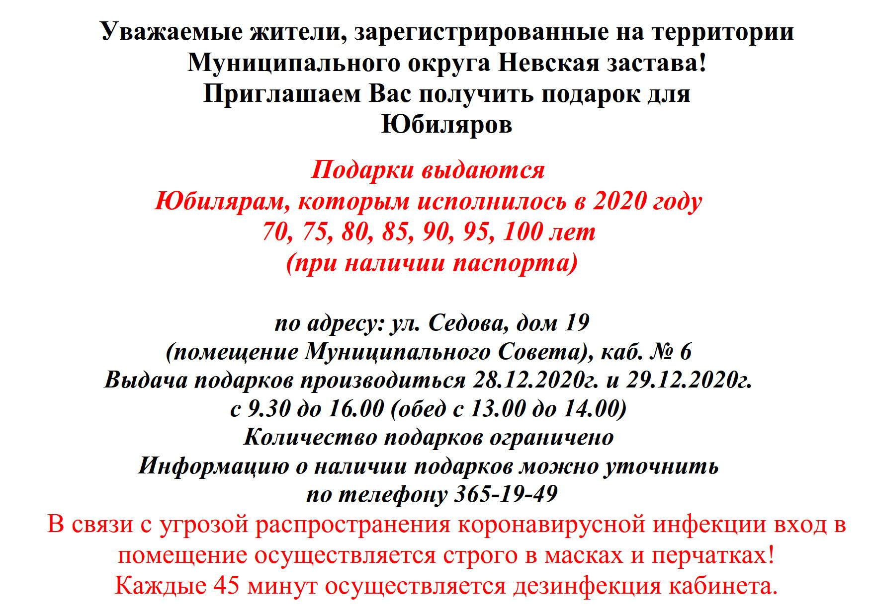 Объявление Юбилярыdocx_1