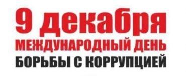 Памятка по противодействию коррупции_1