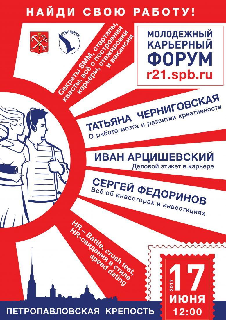 Плакакт МКФ А2 для печати_17.06.2017