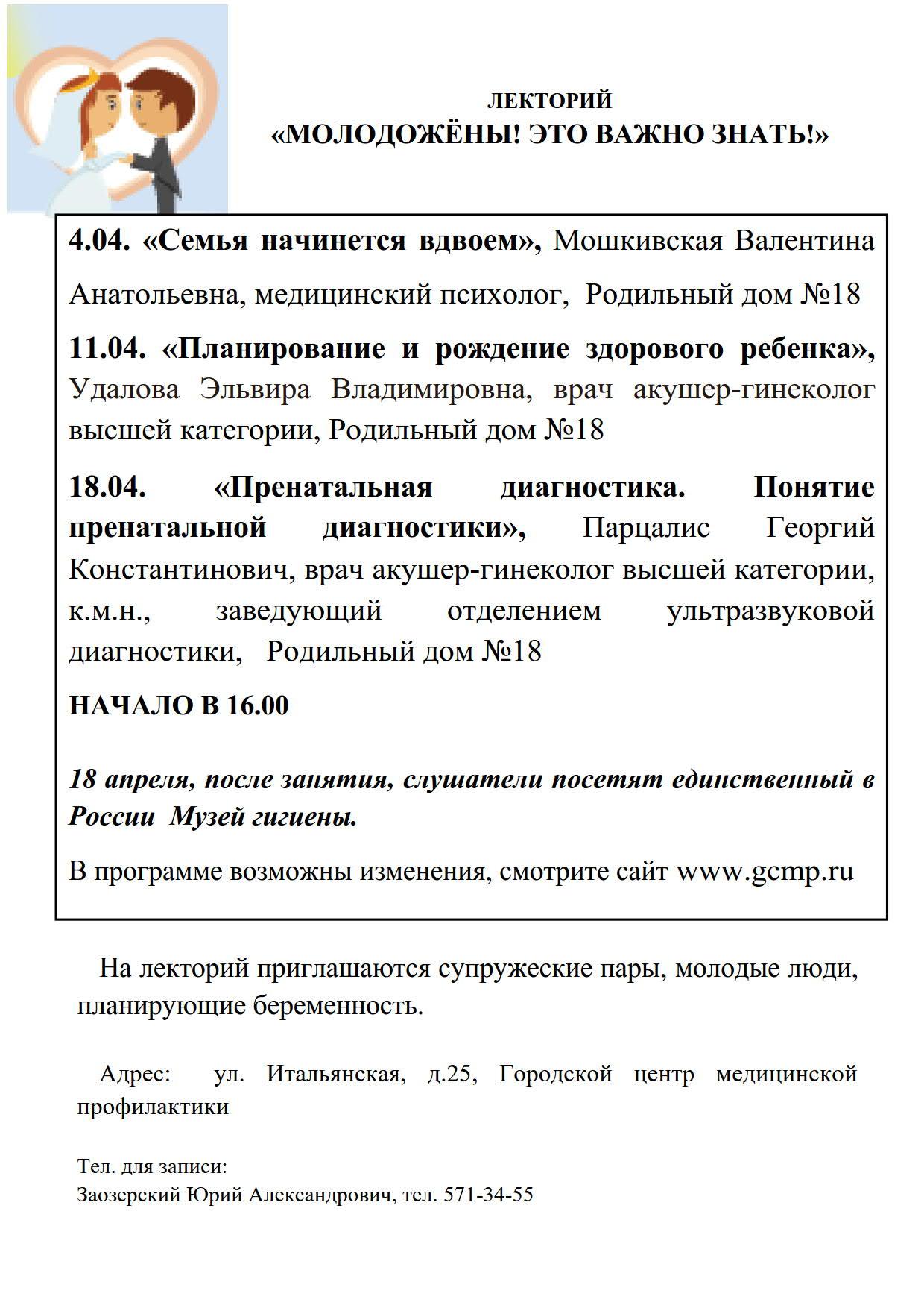 Программа Лекторий апрель_1