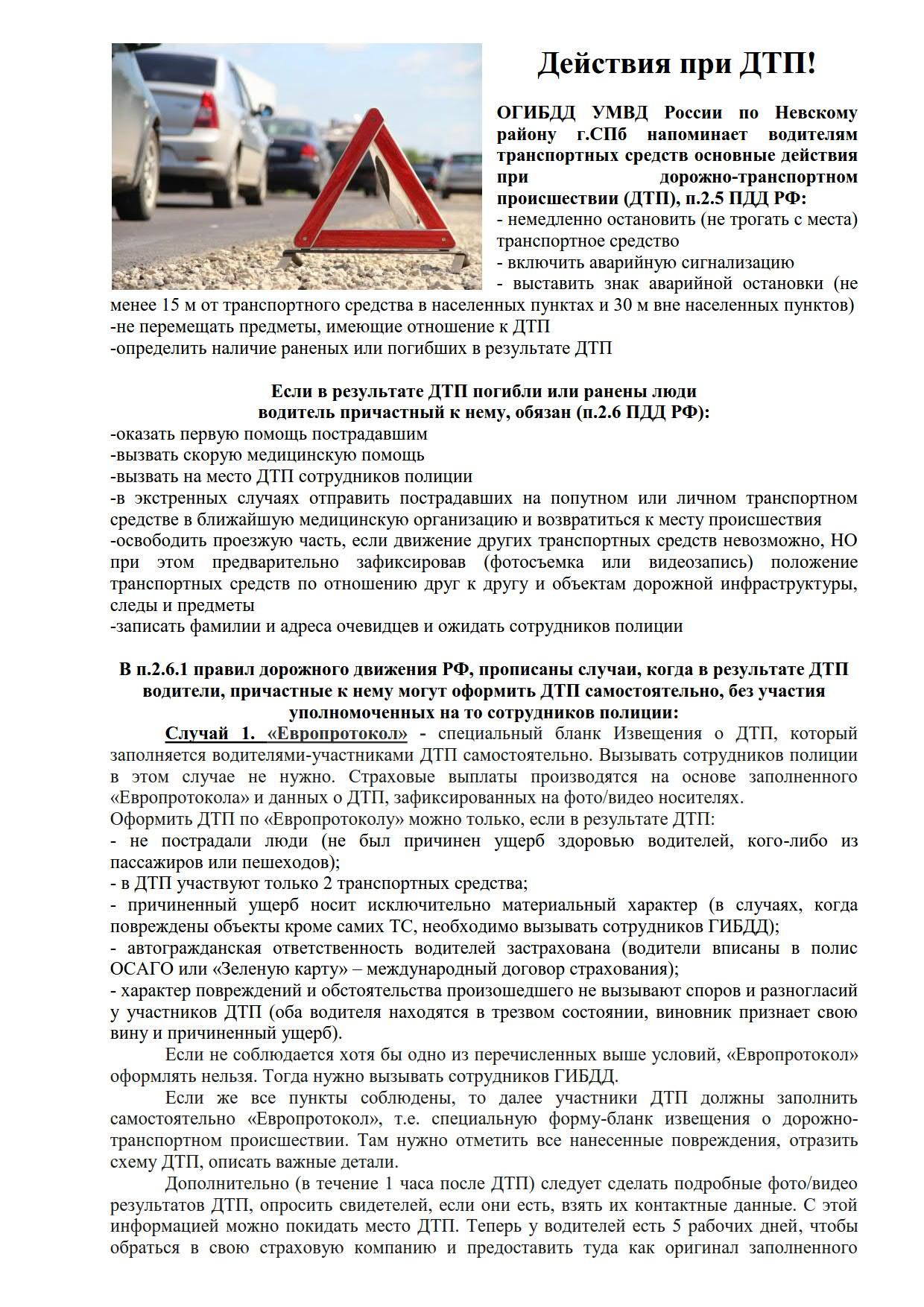СТАТЬЯ 2019 Порядок оформления ДТП_1