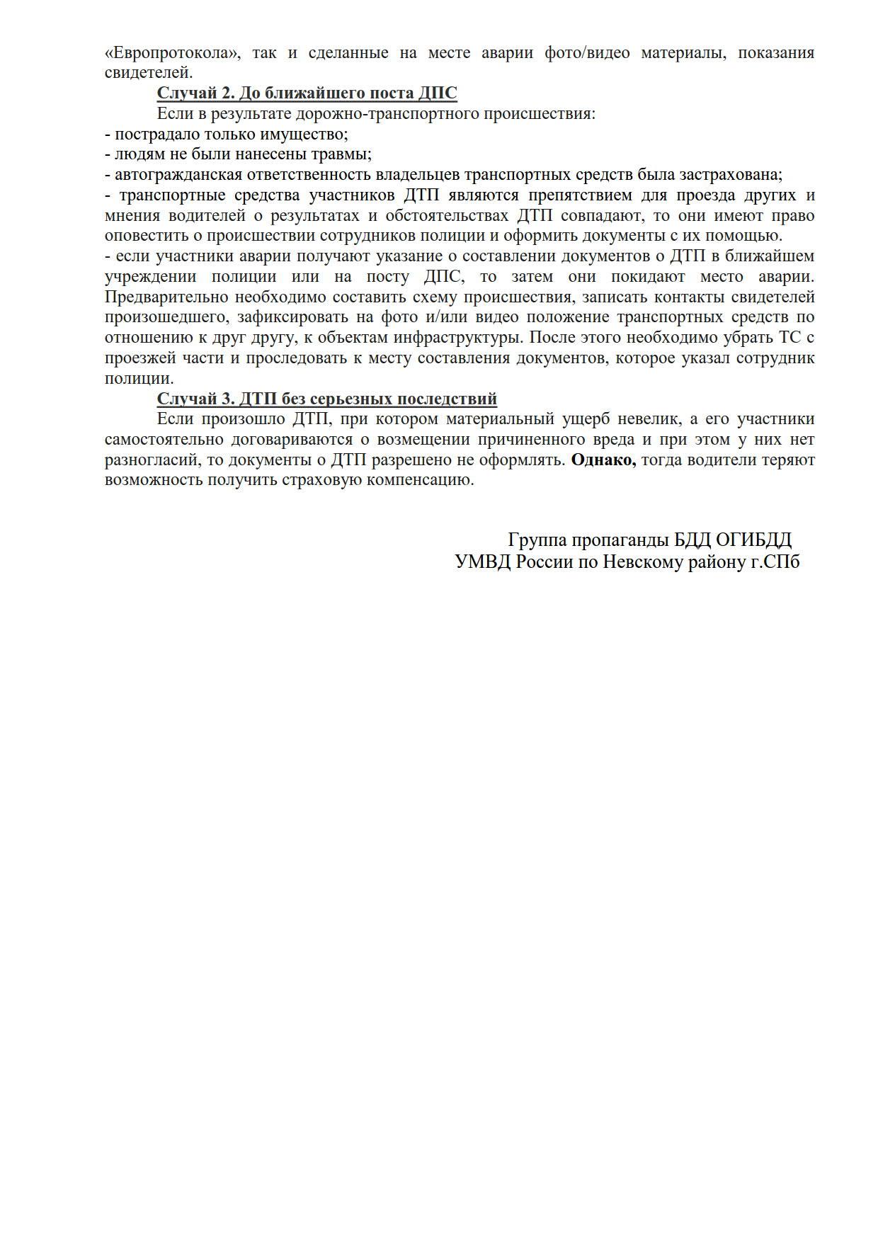 СТАТЬЯ 2019 Порядок оформления ДТП_2