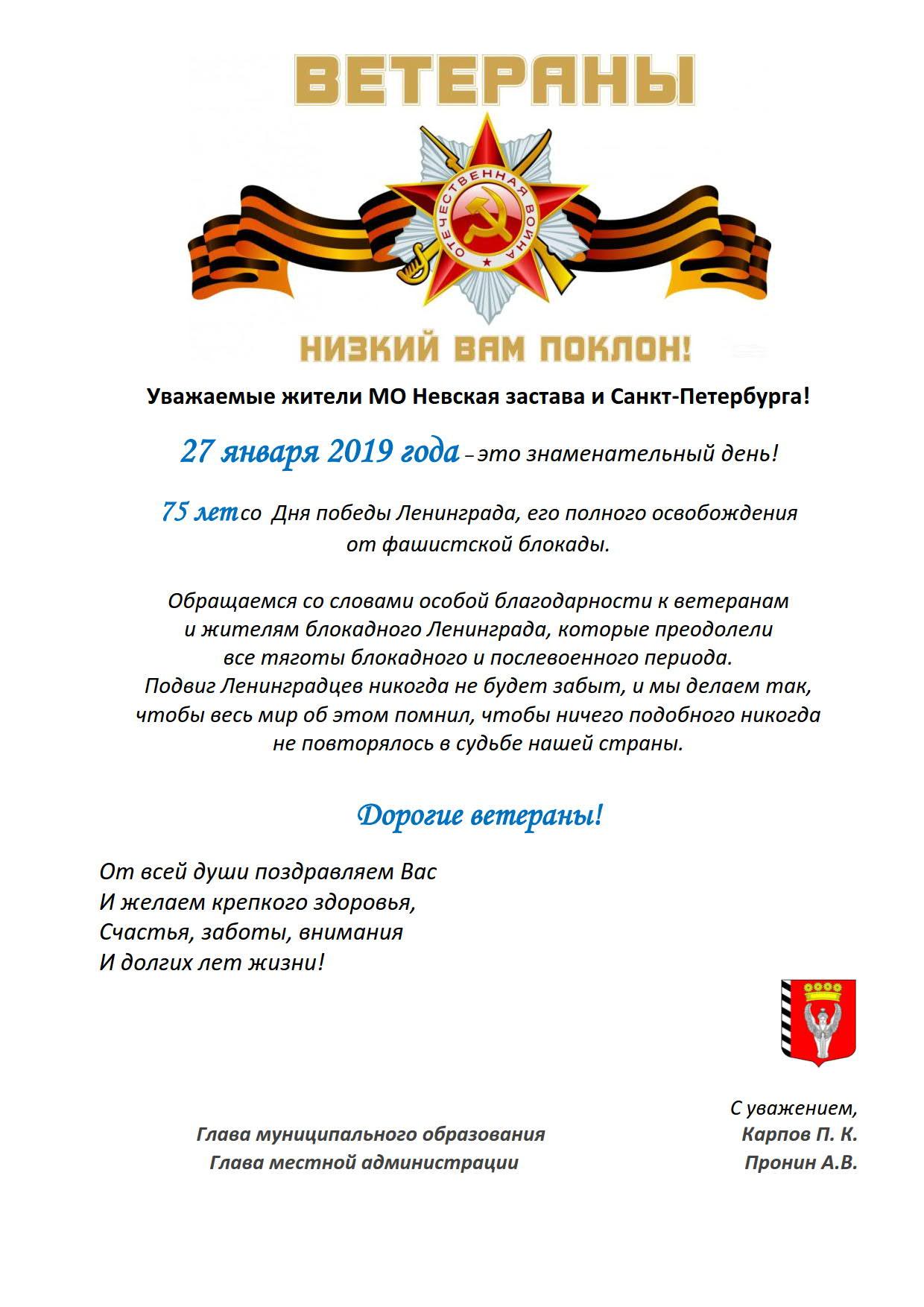 Уважаемые жители МО Невская застава и Санкт_1