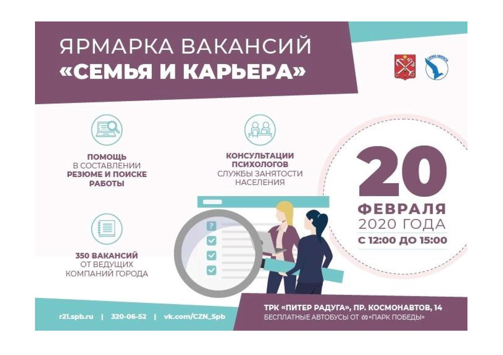 ЯВ Семья и карьера 20.02.2020_1
