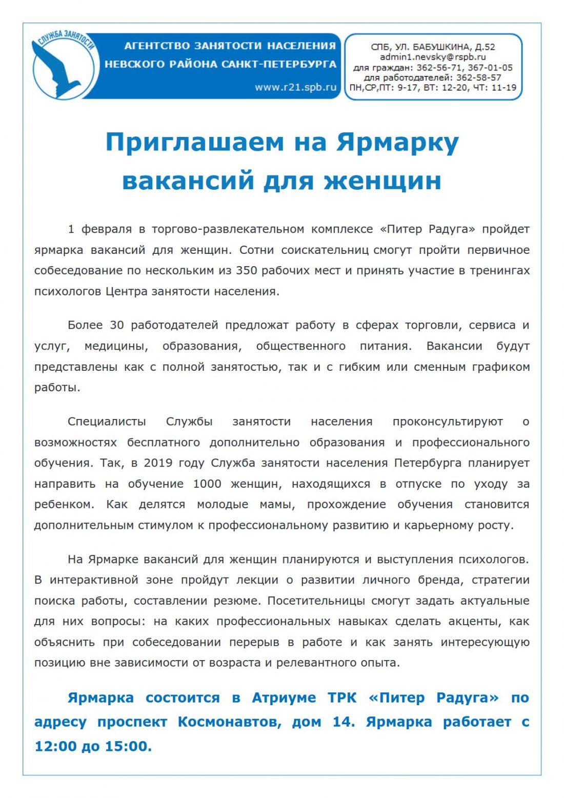 Ярмарка вакансий для женщин 01.02.2019_1
