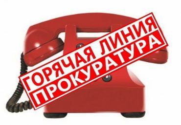 goryachaya_liniya_prokuratury