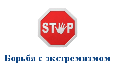 http-www.sarprok.ru-sites-default-files-cells-extremizm