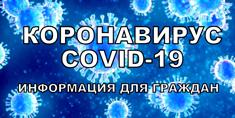 короновирус информация