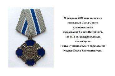 награждение П.К. Карпова_1
