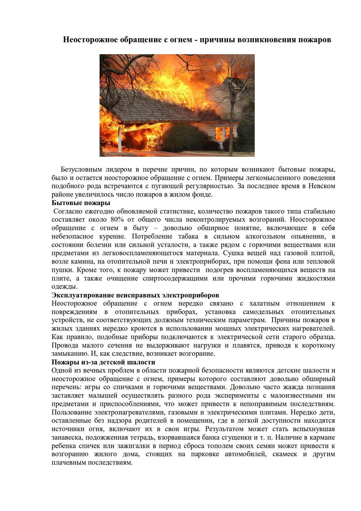 неосторожное обращение с огнем_1