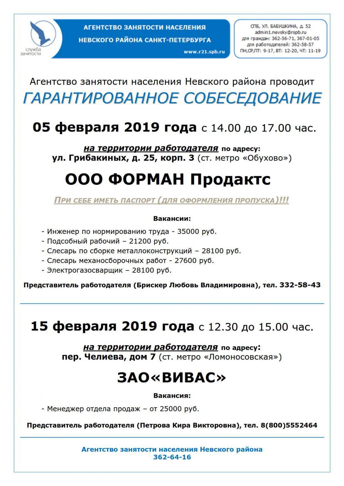 объявление ГС 05.02.2019 и 15.02.2019_1