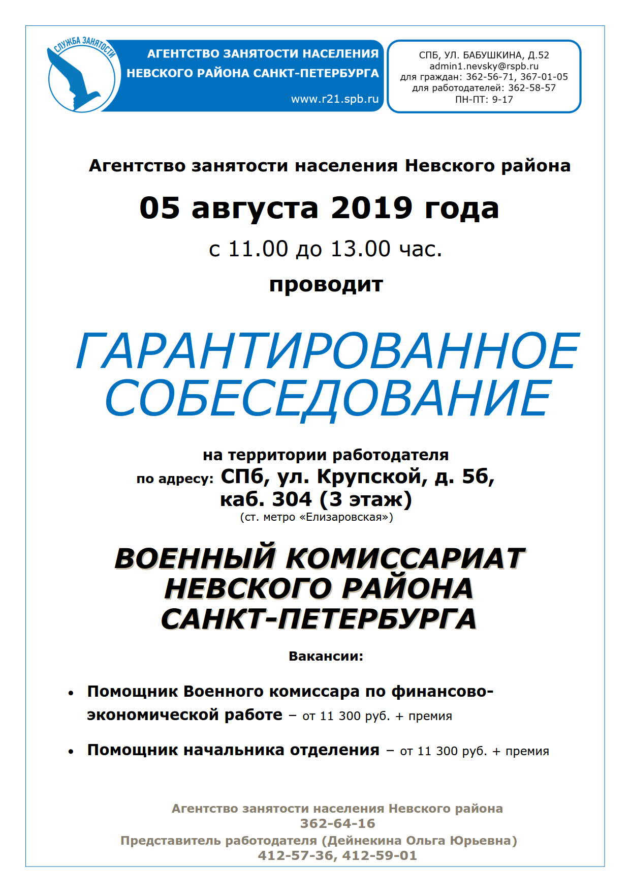 объявление ГС 05.08.2019_1