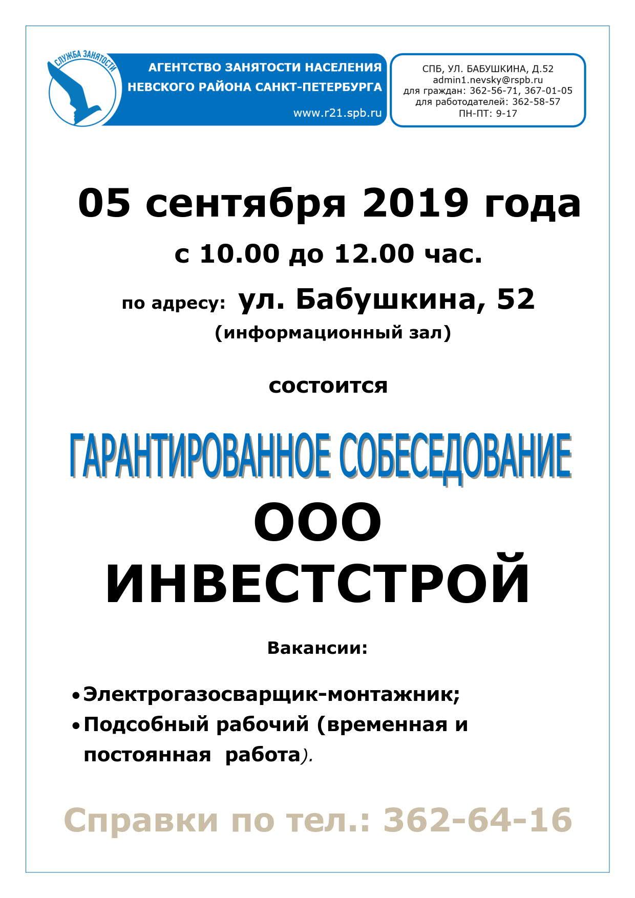 объявление ГС 05.09.2019_1