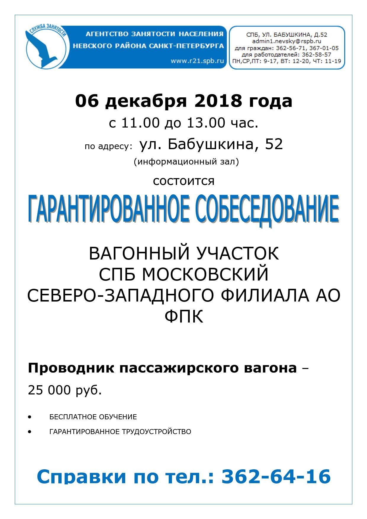 объявление ГС 06.12.2018_1