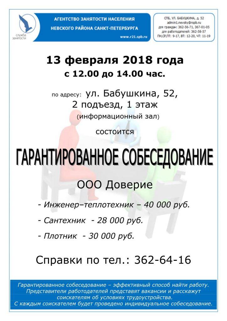 объявление ГС 13.02.2018_1