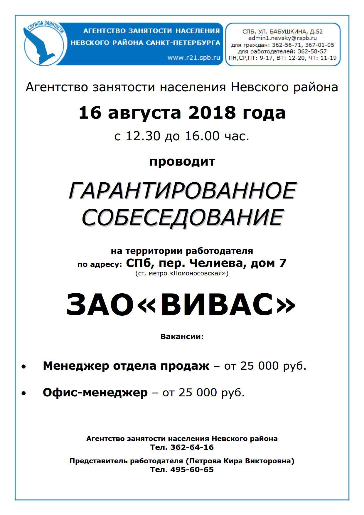 объявление ГС 16.08.2018_1