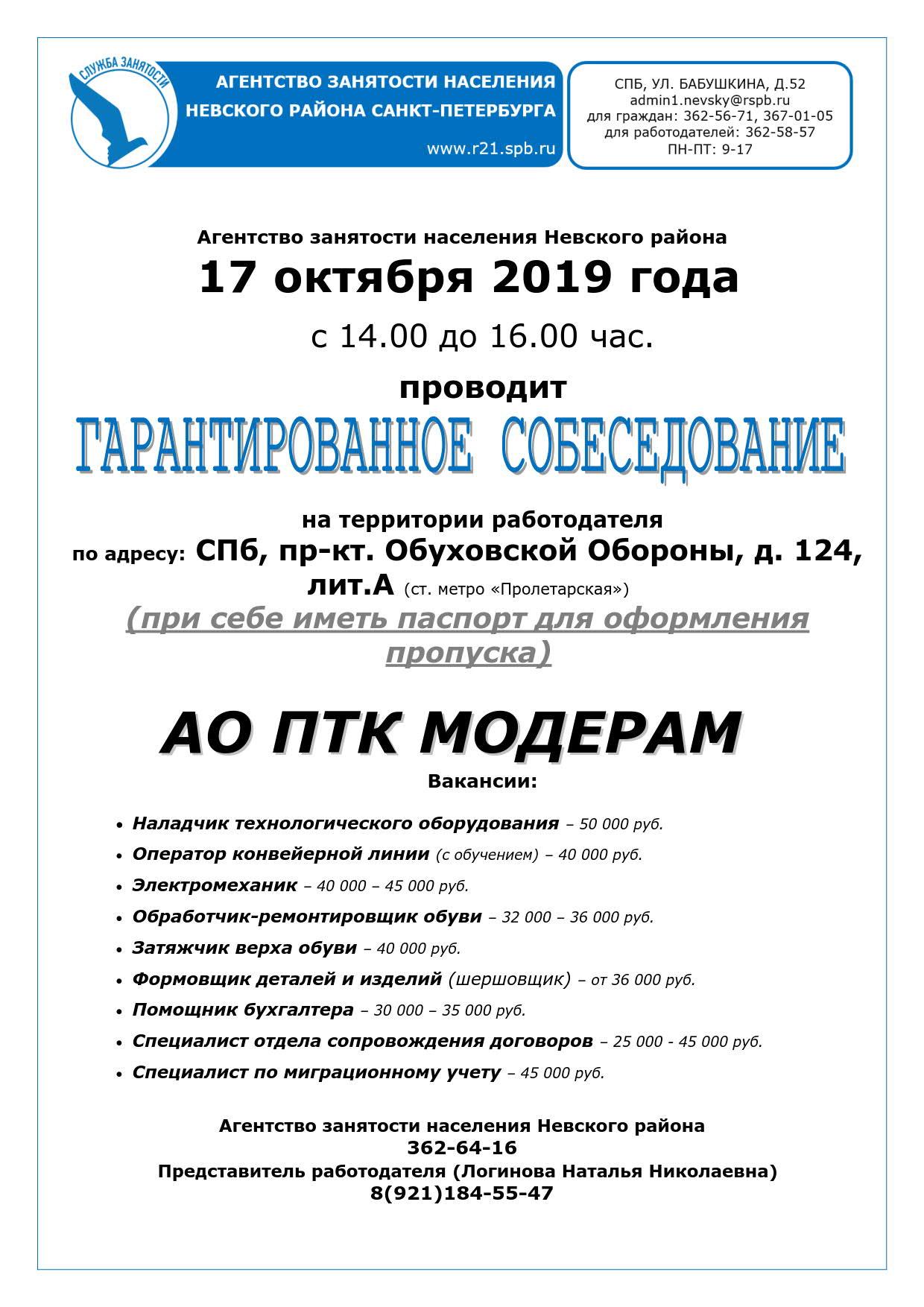объявление ГС 17.10.2019_1