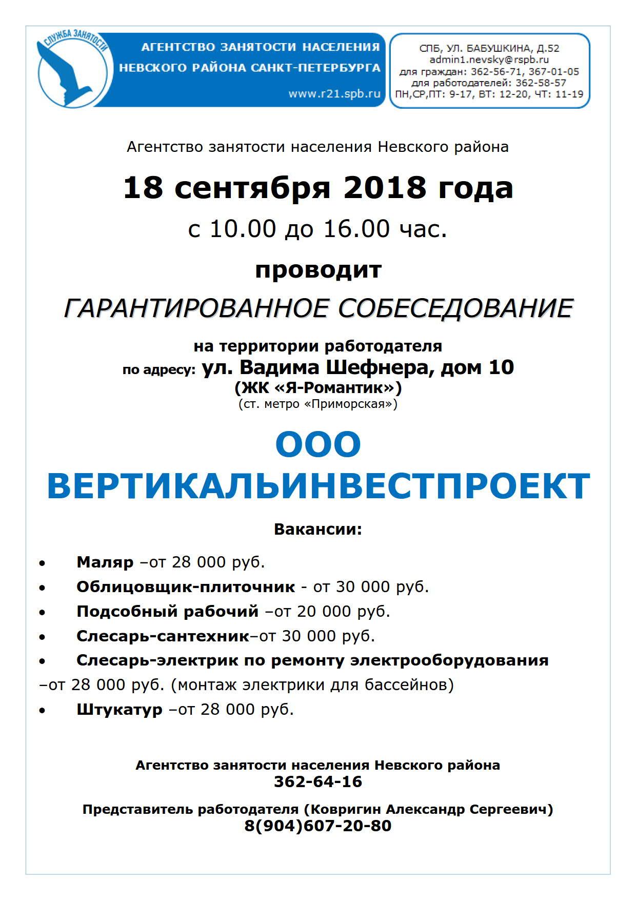 объявление ГС 18.09.2018_1
