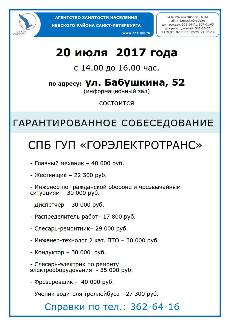 объявление ГС 20.07.2017 Горэлектротранс_1
