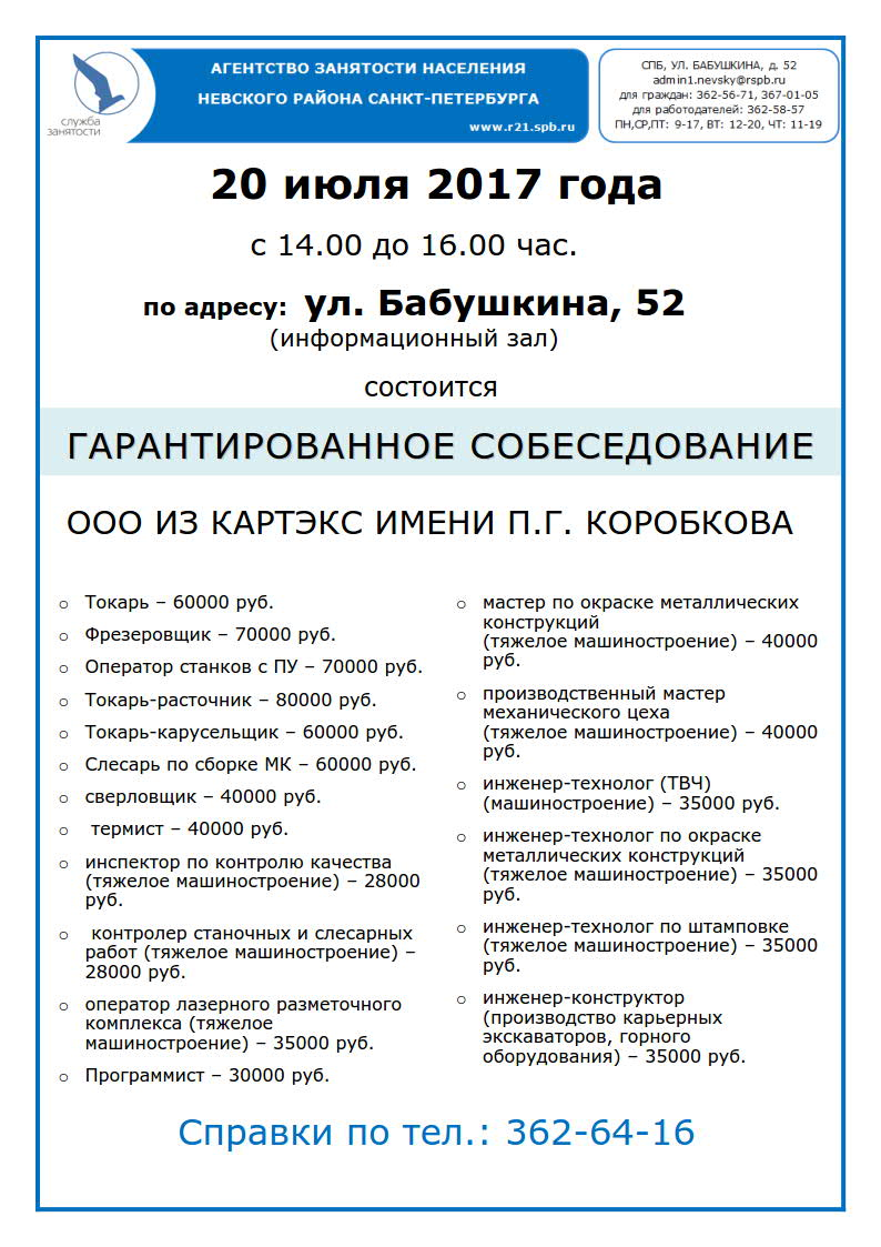 объявление ГС 20.07.2017 ИЗ КАРТЭКС_1