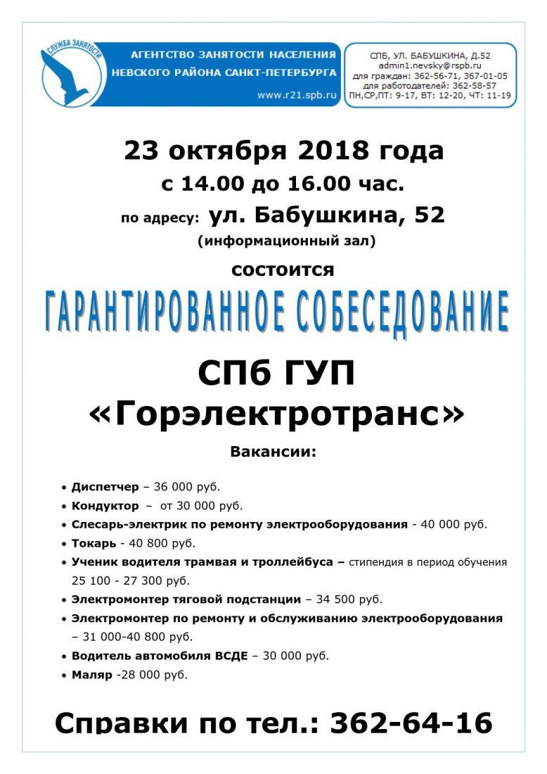 объявление ГС 23.10.2018_1
