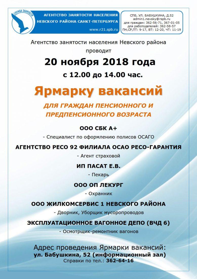 объявление ЯВ, 20.11.2018_1