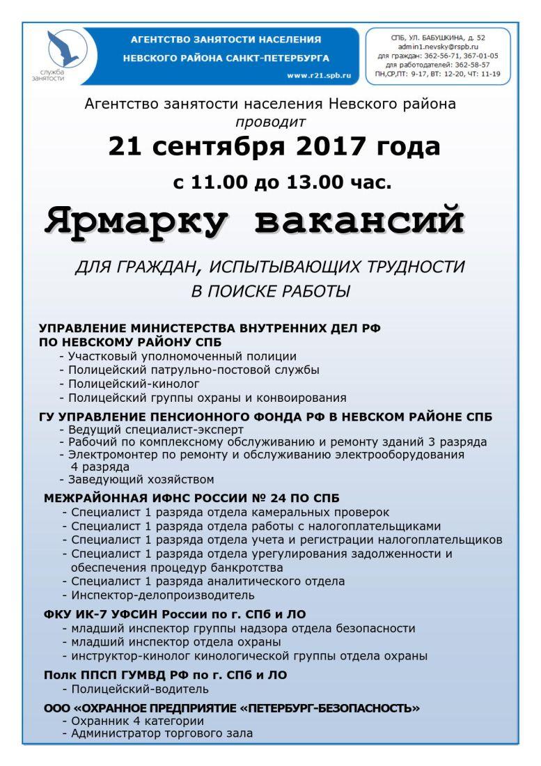 объявление ЯВ, 21.09.2017_1_1