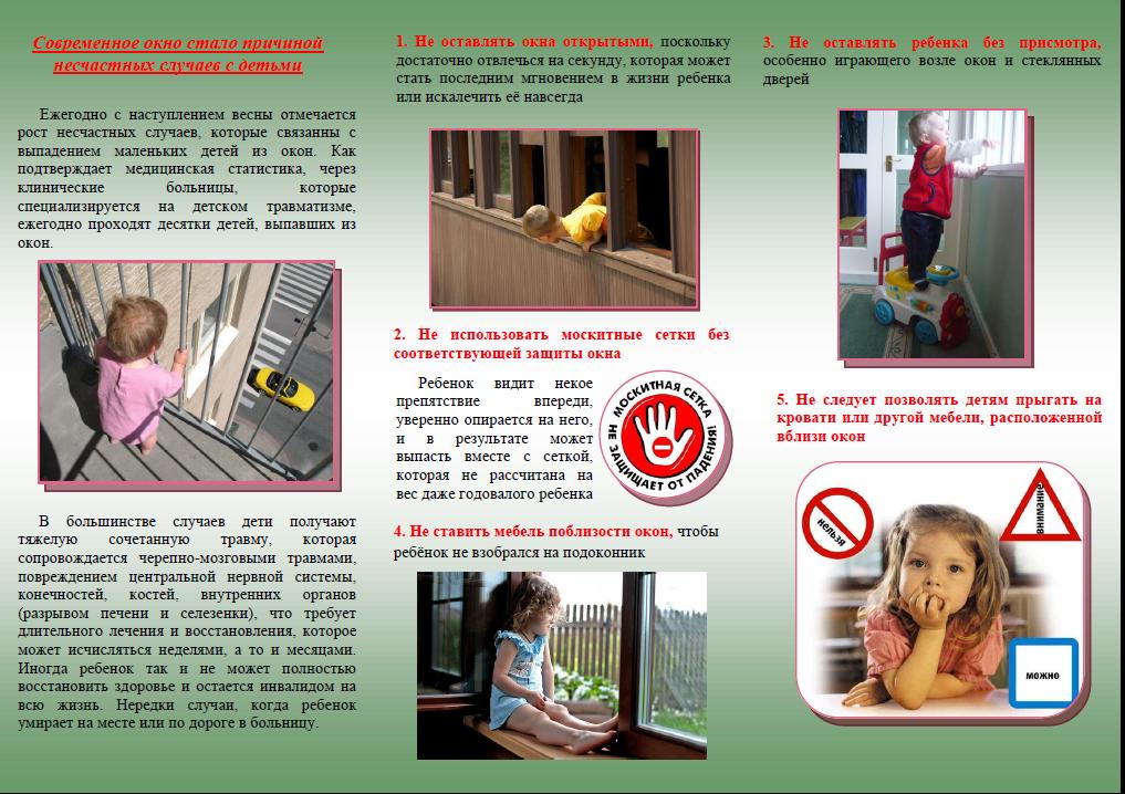 stop_moskitnaya_setka (3)